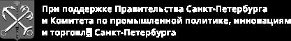 Проект релизуется при поддержке Правительства Санкт-Петербурга и Комитета по промышленной политике и инновациям